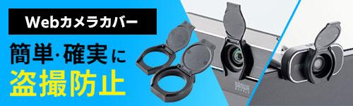 お手持ちのWebカメラに後付けできるWebカメラカバーです。カメラのレンズを塞ぐことで、物理的に盗撮を防止できます。