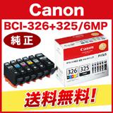 �y�L���m�������C���N�z�C���N�^���NBCI-326 5�F(BK/C/M/Y/GY) + BCI-325 �}���`�p�b�N