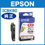 ICBK80 エプソン インクカートリッジ ブラック