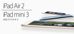 iPad Air2�@iPad mini3�@�Ή��A�N�Z�T��