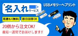 USB�����������T�[�r�X