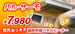 パネルヒーター(デスク用遠赤外線タイプ・ポータブルこたつ) DPH-50A