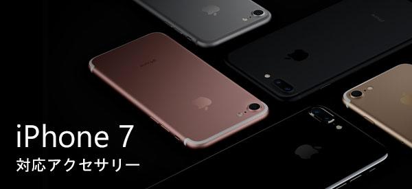 iPhone 7対応アクセサリー