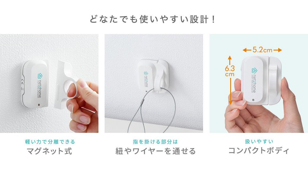 どなたでも使いやすい設計 マグネット式 紐やワイヤーを通せる コンパクトボディ