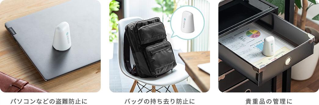 パソコンなどの盗難防止に バッグの持ち去り防止に 貴重品の管理に