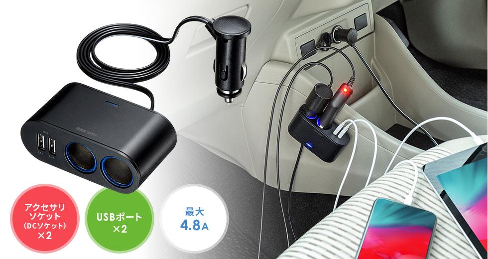 アクセサリソケット(DCソケット)×2 USBポート×2 最大4.8A