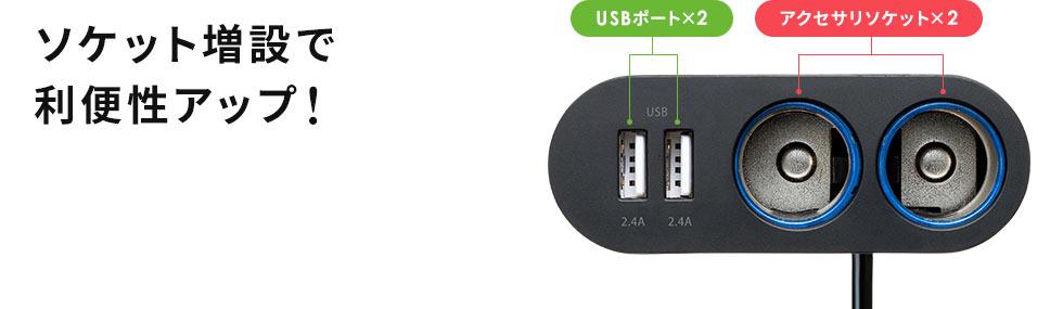 ソケット増設で利便性アップ! USBポート×2 アクセサリソケット×2