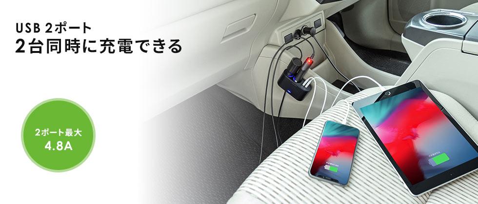 USB2ポート 2台同時に充電できる 2ポート最大4.8A