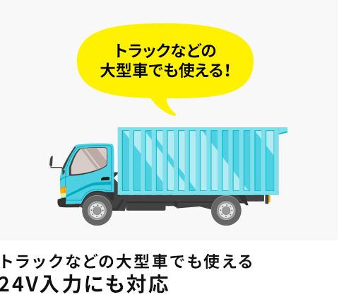 トラックなどの大型車でも使える24V入力にも対応