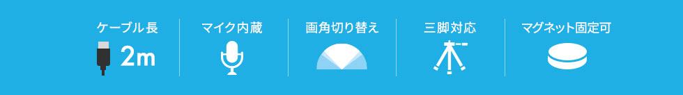 ケーブル長2m/マイク内蔵/画角切り替え/三脚対応/マグネット固定可!