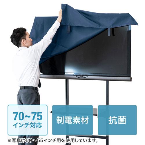 テレビ用防塵カバー(70インチ~75インチ用)