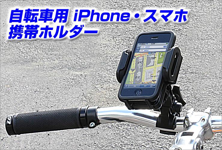 053f0f40a9 iPhoneホルダーを自転車やバイクに簡単取付。 iPhone・iPod・スマホ等の携帯マウントをハンドルに取付ける万能クランプ付ホルダー。