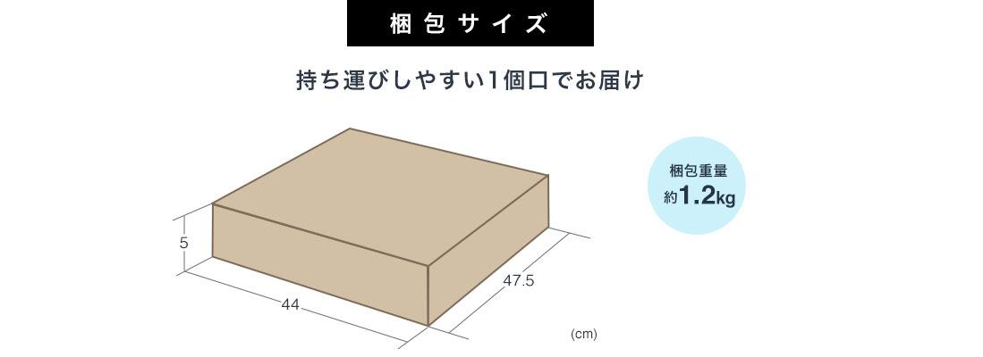 梱包サイズ 梱包重量約1.2kg