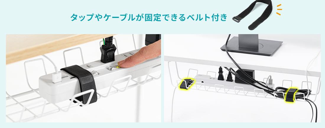 タップやケーブルが固定できるベルト付き