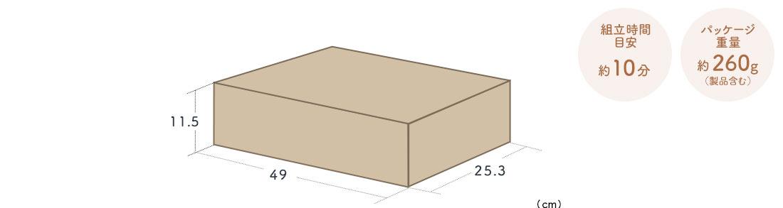 組立時間目安約10分 パッケージ重量約260g