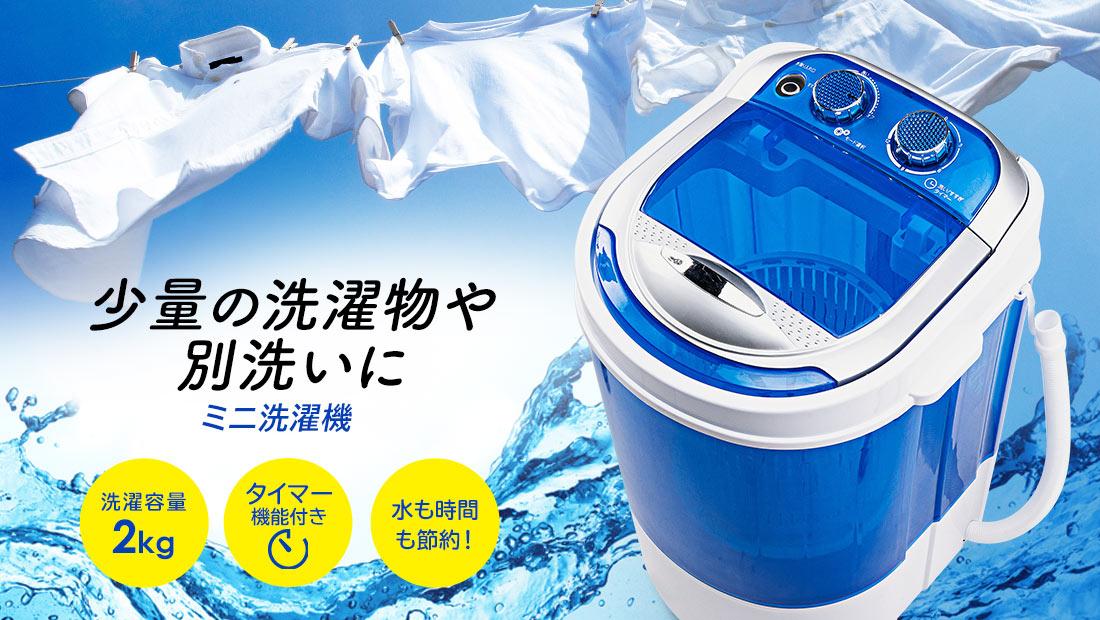 ミニ洗濯機 少量の洗濯物や別洗いに 洗濯容量2kg タイマー機能付き