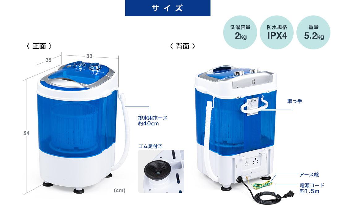 サイズ 洗濯容量2kg 防水規格IPX4 重量5.2kg