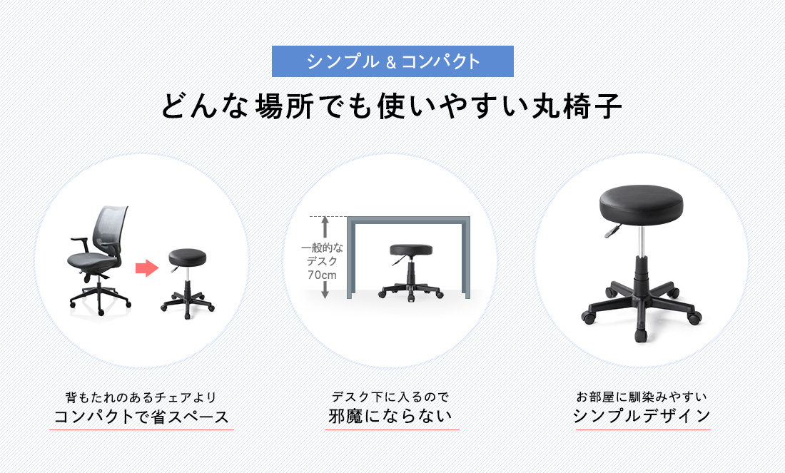 シンプル&コンパクト。どんな場所でも使いやすい丸椅子
