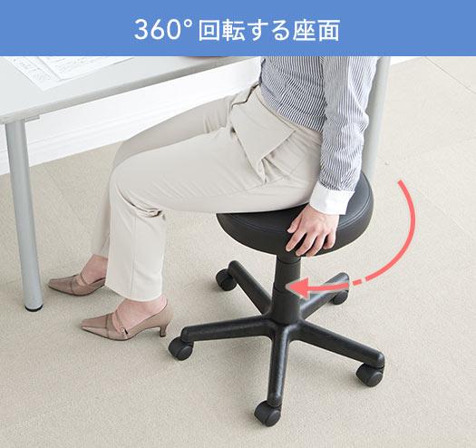 360°回転する座面
