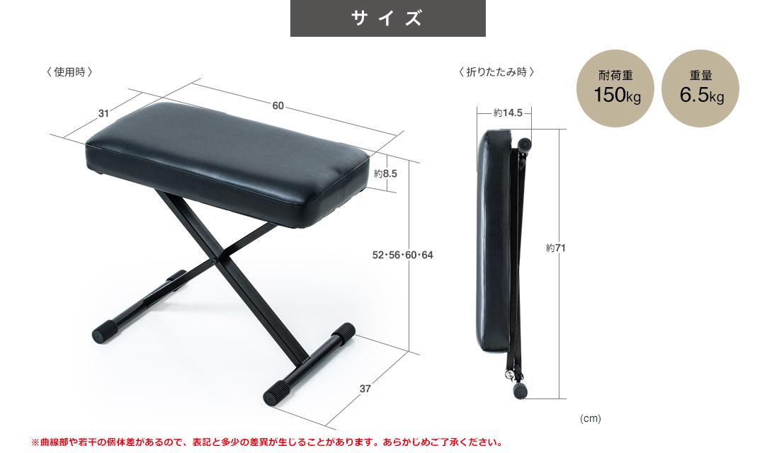サイズ 耐荷重150kg 重量6.5kg