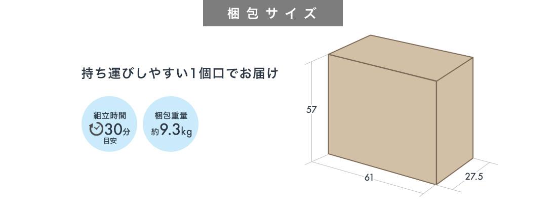梱包サイズ 組立て時間30分 梱包重量約9.3kg