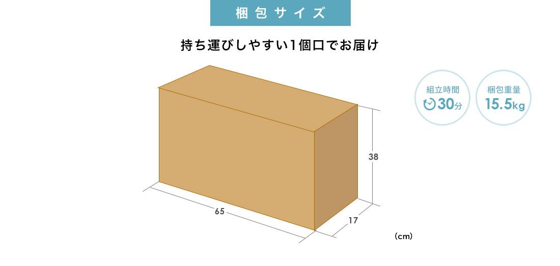 梱包サイズ 持ち運びしやすい1個口でお届け 30分 梱包重量15.5kg