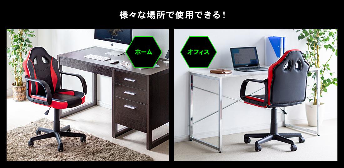 様々な場所で使用できる ホーム オフィス