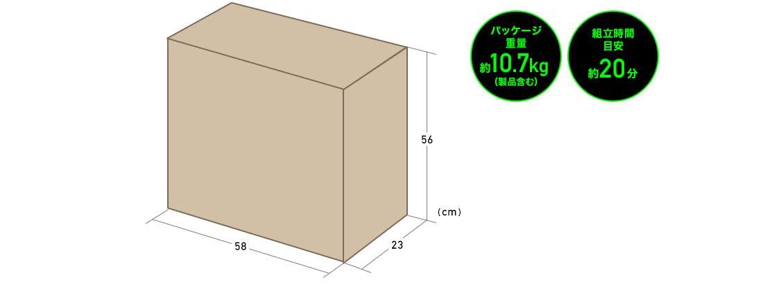 パッケージ重量約10.7kg 組立時間目安約20分