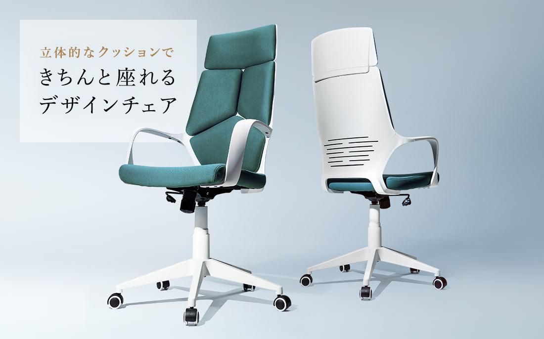 立体的なクッションできちんと座れるデザインチェア