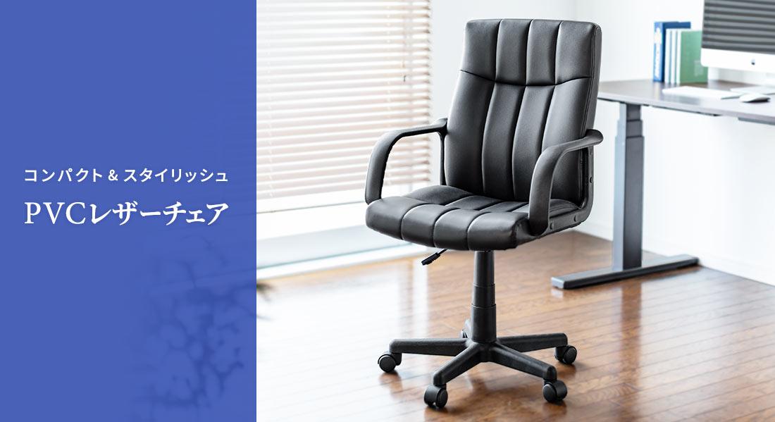 コンパクト&スタイリッシュ PVCレザーチェア