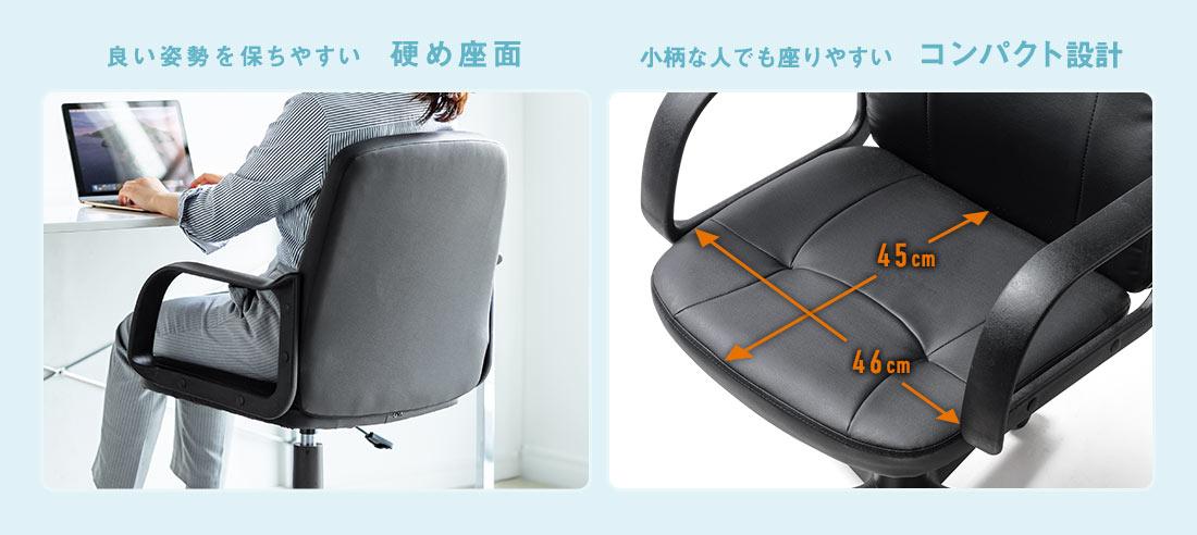 良い姿勢を保ちやすい硬め座面 小柄な人でも座りやすいコンパクト設計