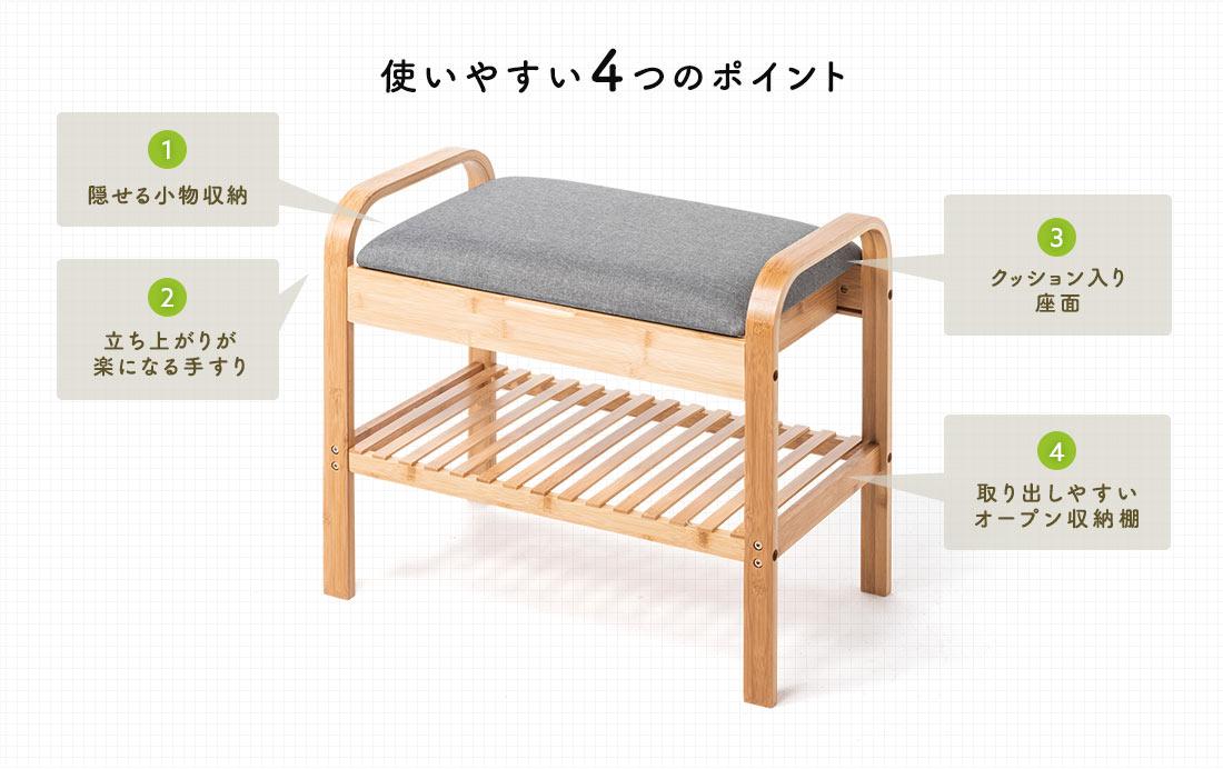 使いやすい4つのポイント 隠せる小物収納 立ち上がりが楽になる手すり クッション入り座面 取り出しやすいオープン収納棚