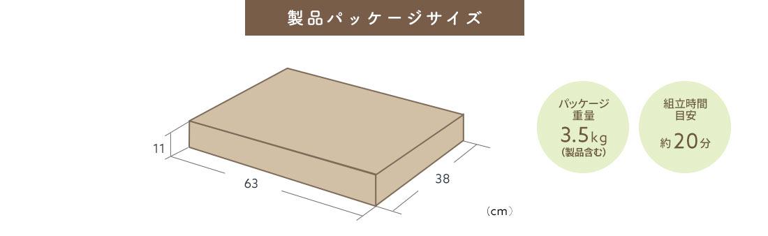 製品パッケージサイズ パッケージ重量3.5kg 組立時間約20分