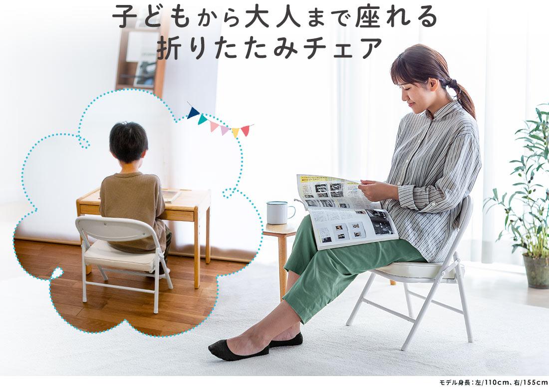 子どもから大人まで座れる 折りたたみチェア