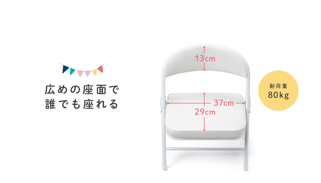 広めの座面で誰でも座れる 耐荷重80kg