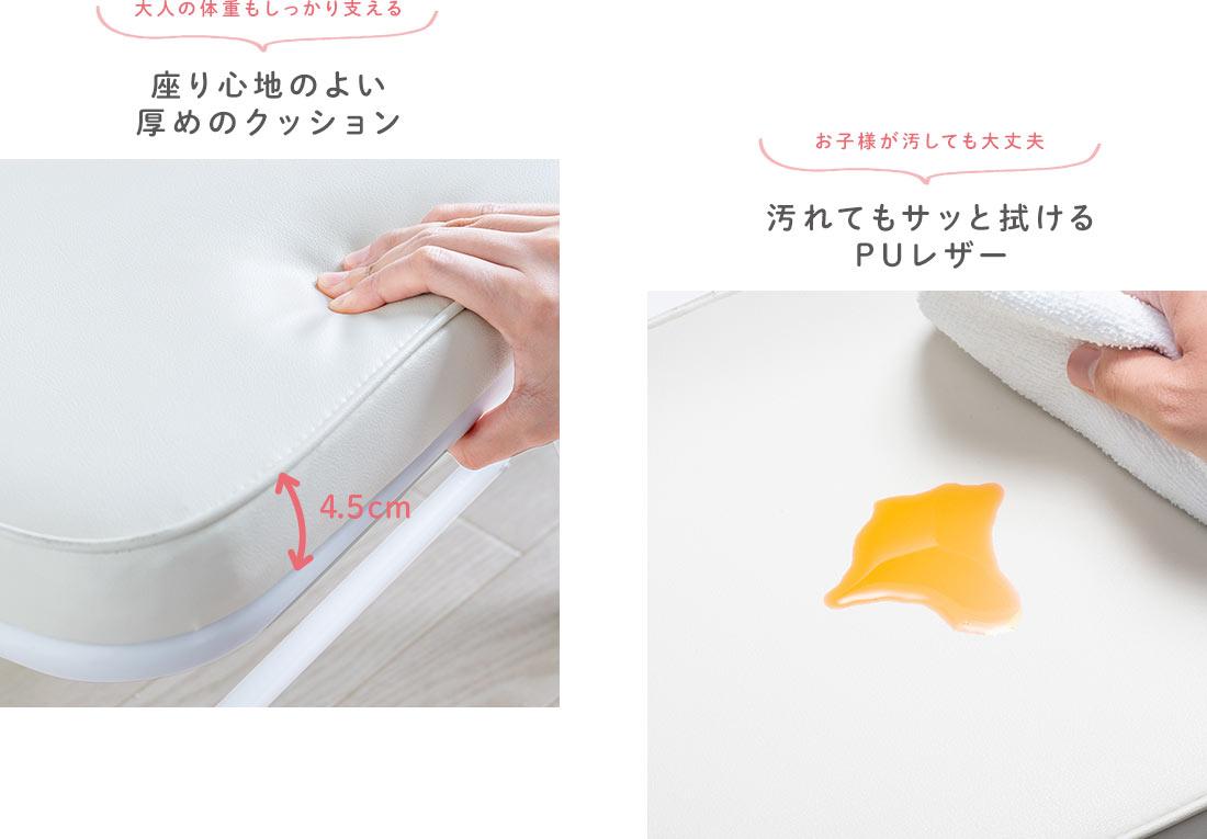 座り心地のよい厚めのクッション 汚れてもサッと拭けるPUレザー