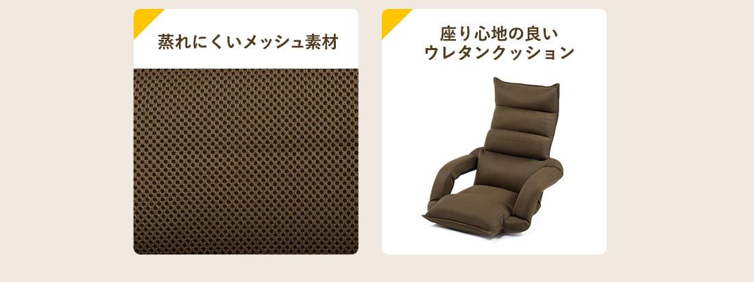 蒸れにくいメッシュ素材、座り心地の良いウレタンクッション