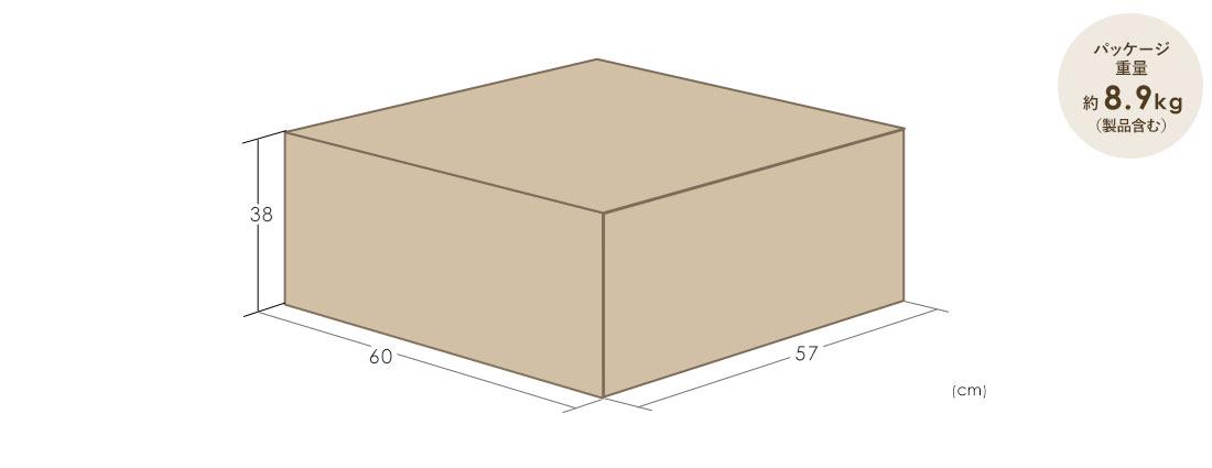パッケージ重量約(製品含む)8.9kg