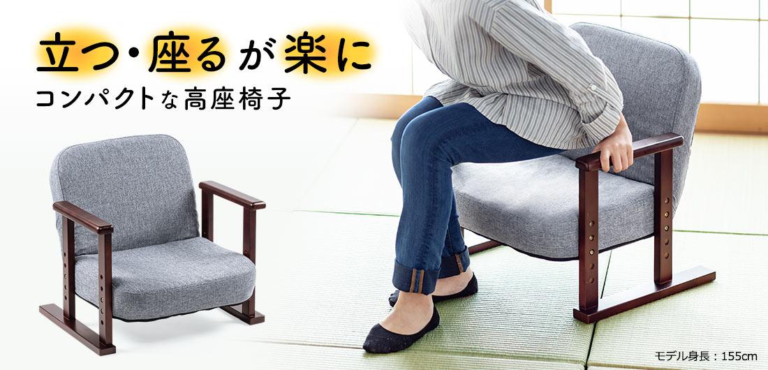 立つ・座るが楽に コンパクトな高座椅子