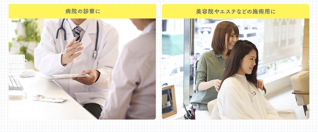 病院の診察に。美容院やエステなどの施術用に。