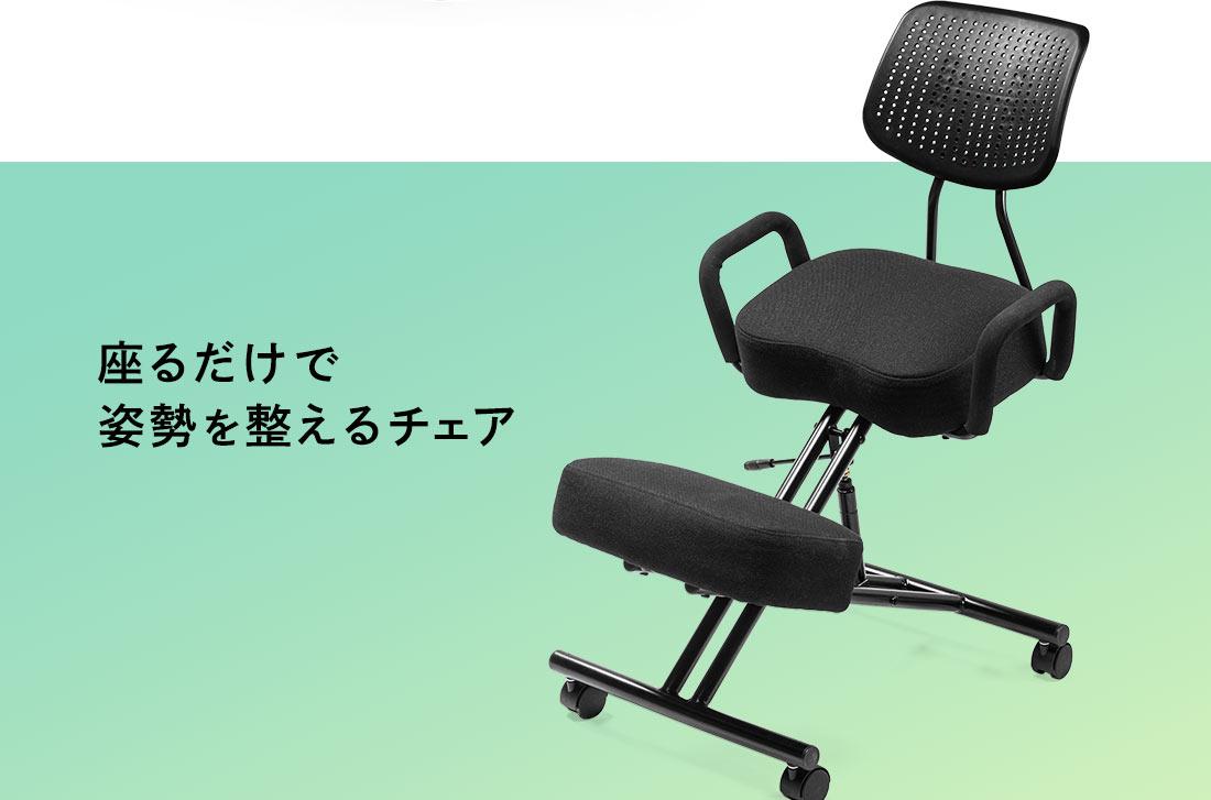 座るだけで姿勢を整えるチェア