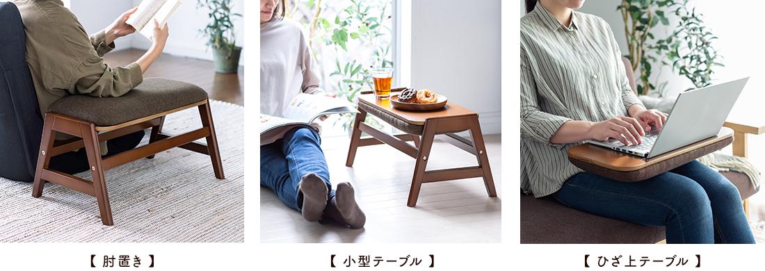 肘置き、小型テーブル、ひざ上テーブル