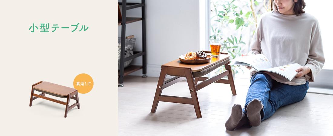 小型テーブル