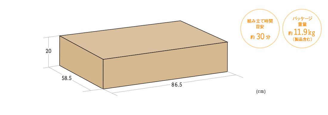 組み立て時間目安約30分、パッケージ重量約11.9kg(製品含む)