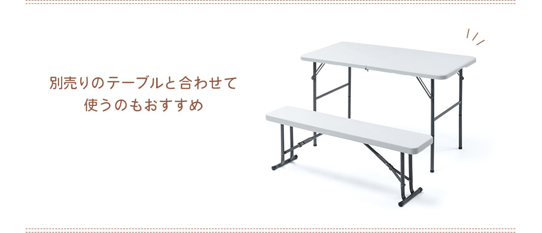 別売りのテーブルと合わせて使うのもおすすめ