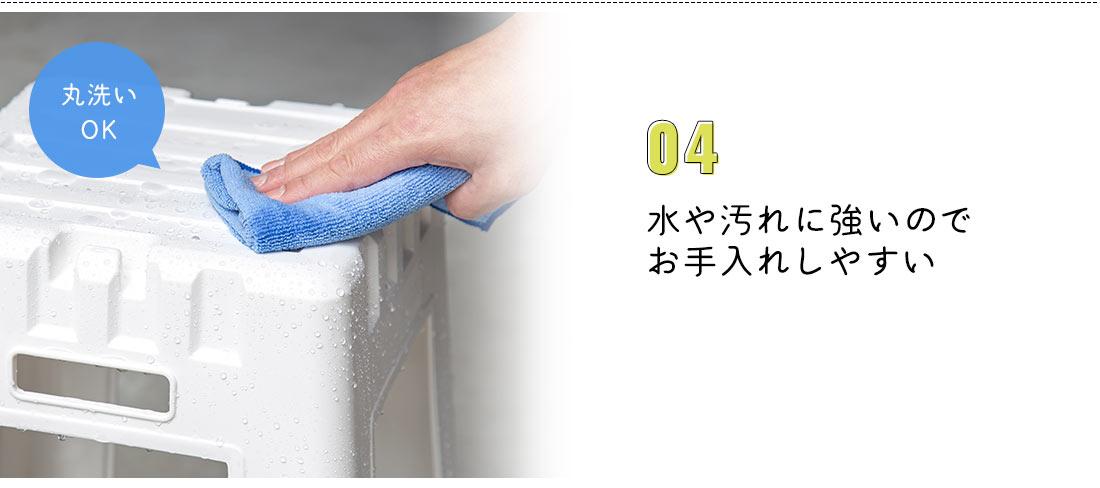 04.水や汚れに強いのでお手入れしやすい