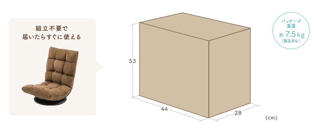 組立不要で届いたらすぐに使える。パッケージ重量約7.5kg(製品含む)