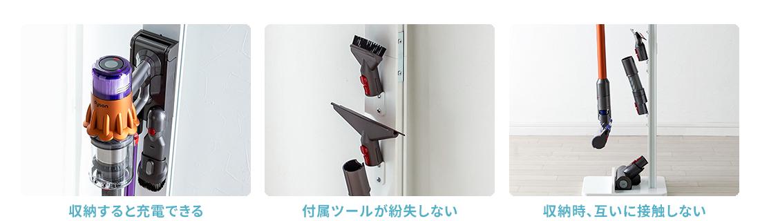収納すると充電できる 付属ツールが紛失しない 収納時、互いに接触しない