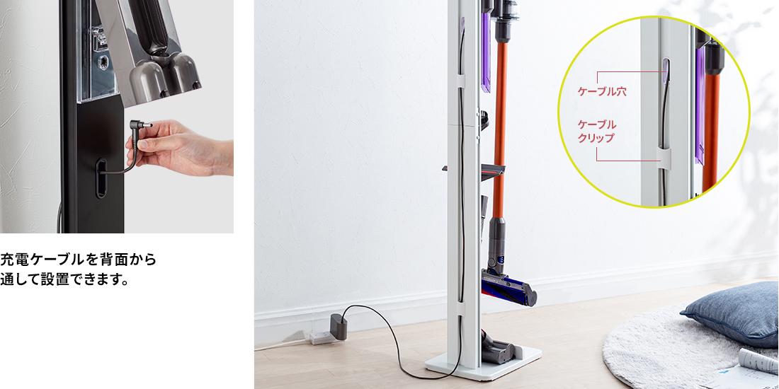 充電ケーブルを背面から通して設置できます。