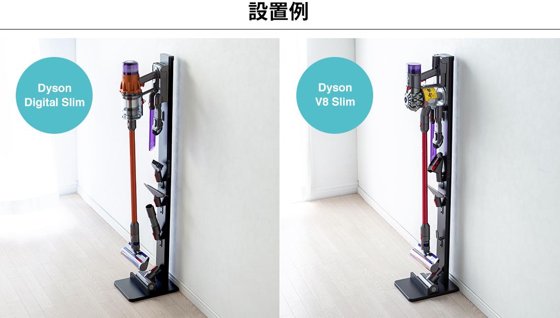 設置例  Dyson Digital Slim ,Dyson V8 Slim